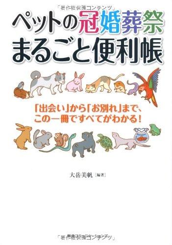 ペットの冠婚葬祭まるごと便利帳 「出会い」から「お別れ」まで、この一冊ですべてわかる!