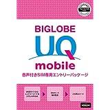 BIGLOBE UQ mobileエントリーパッケージ(音声通話付SIM)iPhone/Android共通・au対応 [最大10,000円キャッシュバックキャンペーン中] VEK53JYV
