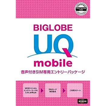 BIGLOBE UQ mobileエントリーパッケージ(音声通話付SIM)iPhone/Android共通・au対応 [最大13,000円キャッシュバックキャンペーン中] VEK53JYV