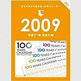 生まれ年から始まる100年カレンダーシリーズ 2009年生まれ用(平成21年生まれ用)