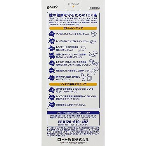ロートCキューブソフトワンクール ソフトコンタクトレンズ用消毒液クールタイプ 500mLl約1ヶ月分 レンズケース付き【医薬部外品】