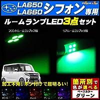 シフォン シフォンカスタム LA650F LA660F 対応★ LED ルームランプ3点セット 発光色は グリーン【メガLED】