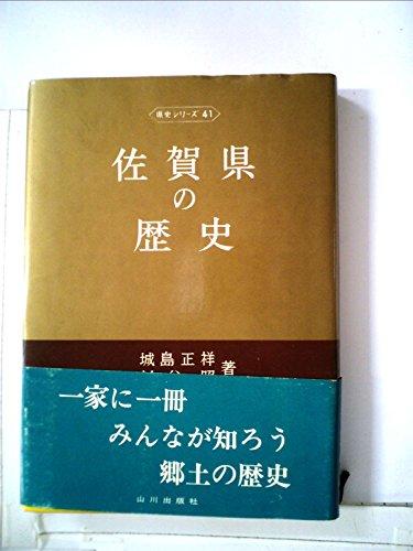 佐賀県の歴史 (1972年) (県史シリーズ〈41〉)