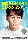 韓国テレビドラマコレクション2017 キネマ旬報ムック