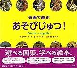 【バーゲンブック】 名画で遊ぶあそびじゅつ!
