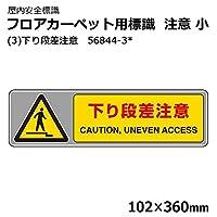 屋内安全標識 フロアカーペット用標識 注意 小 (3) 下り段差注意 56844-3*【同梱・代引不可】