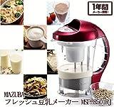 豆乳メーカー MAZUBA MSP-8501RJ レッド [並行輸入品]