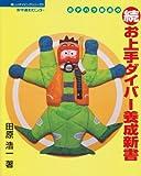 おタハラ部長の続お上手ダイバー養成新書 (楽しいダイビングシリーズ)