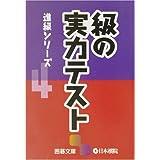 級の実力テスト―進級シリーズ〈4〉 (囲碁文庫)