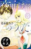 夜明け前のうた プチキス(3) (Kissコミックス)