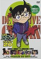 名探偵コナンDVD PART20 Vol.9
