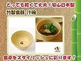 汁碗 竹製食器 FUNFAM