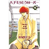 ハチミツとクローバー 4 (クイーンズコミックス)