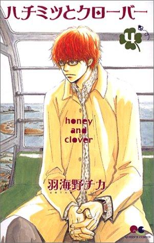 ハチミツとクローバー 4 (クイーンズコミックス)の詳細を見る