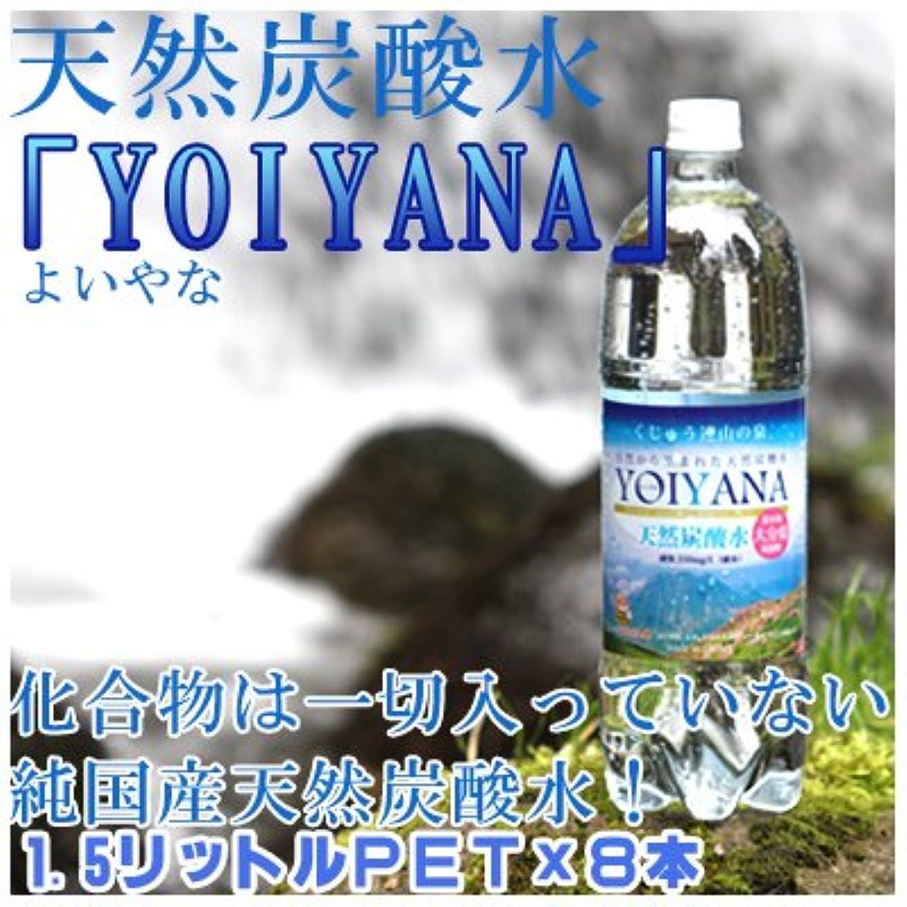 枕物理的なコントラスト天然炭酸水 よいやな 1.5リットルPET 1ケース(8本入り)YOIYANA
