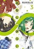 みなと∞みらい (3) (IDコミックス 4コマKINGSぱれっとコミックス)