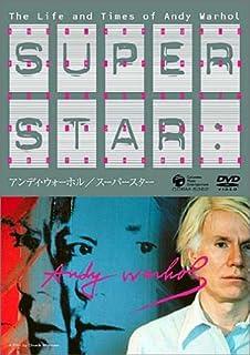 アンディ・ウォーホル / スーパースター [DVD]
