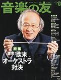 音楽の友 2010年 10月号 [雑誌]