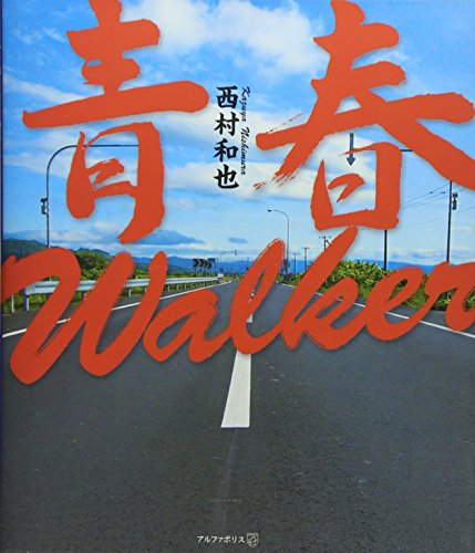 青春Walker