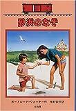 砂浜のなぞ―ボックスカー・チルドレン〈16〉 (ボックスカー・チルドレン (16))