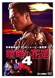 喧嘩の花道4 [DVD]