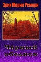 Chernyy Obelisk