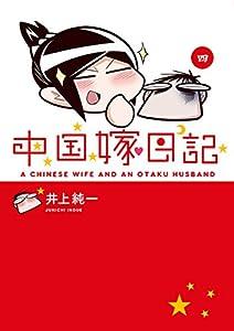 中国嫁日記 4巻 表紙画像