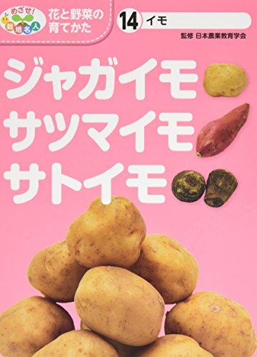 イモ ジャガイモ・サツマイモ・サトイモ (めざせ!栽培名人 花と野菜の育てかた)
