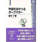 宇宙をあやつるダークマター (岩波科学ライブラリー (2))