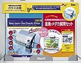 テトラ 金魚・メダカ飼育セット AG31ーGF