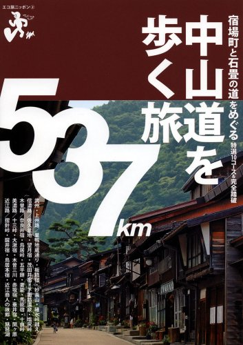 中山道を歩く旅 (エコ旅ニッポン)