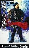小説孫子の兵法 (下) (Kosaido blue books)