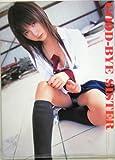 桜木睦子写真集「GOOD-BYE SISTER」