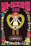 シトラス学園 完全版 (Ohta comics)
