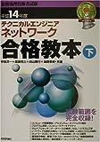 テクニカルエンジニアネットワーク合格教本〈平成14年度 下〉 (情報処理技術者試験)