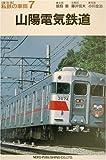 山陽電気鉄道 (私鉄の車両7)