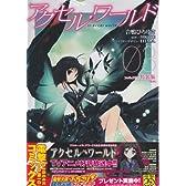 アクセル・ワールド03 フィギュア付き特装版 ([特装版コミック])