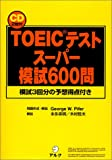 TOEICテストスーパー模試600問—模試3回分の予想得点付き