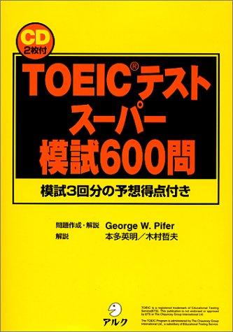 TOEICテストスーパー模試600問―模試3回分の予想得点付きの詳細を見る