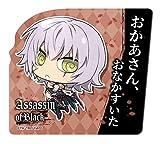 Fate/Apocrypha セリフ付きマグネットシート デザイン11(黒のアサシン)