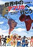 世界中のアフリカへ行こう—「旅する文化」のガイドブック