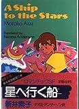 星へ行く船 / 新井 素子 のシリーズ情報を見る