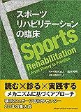 スポーツリハビリテーションの臨床 画像