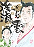 浮浪雲 93 (ビッグコミックス)