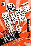 一発逆転 秘 裏ワザ勉強法 2012年版 (YELL books)