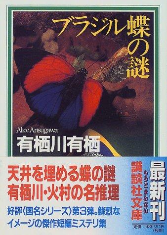 ブラジル蝶の謎 (講談社文庫)の詳細を見る