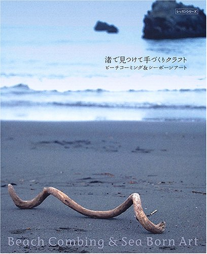 渚で見つけて手づくりクラフト―ビーチコーミング&シーボーンアート (レッスンシリーズ)の詳細を見る