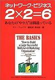 """ネットワーク・ビジネス 2×2=6—あなたの""""やり方""""は間違っている -"""