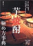 芋焼酎極め方事典