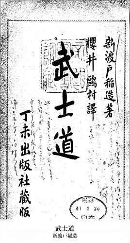 武士道 【Kindle版】